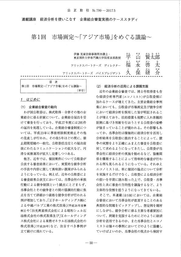 企業結合審査/経済分析ケーススタディ/平山賢太郎