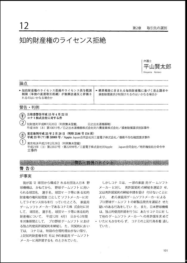 知的財産権と独占禁止法/知的財産権の取引拒絶/平山賢太郎