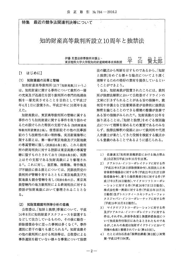 知的財産権と独占禁止法/知財高裁設立10周年と独禁法/平山賢太郎