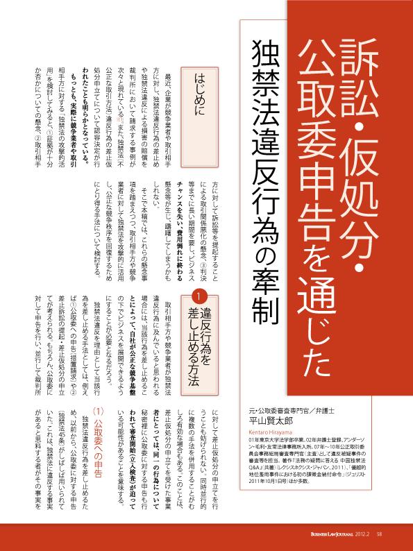 独禁法民事訴訟/独禁法の「攻撃的活用」/平山賢太郎