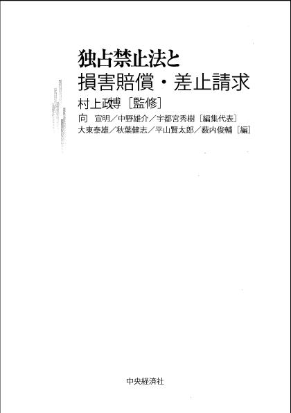 独禁法民事訴訟/排除行為/平山賢太郎