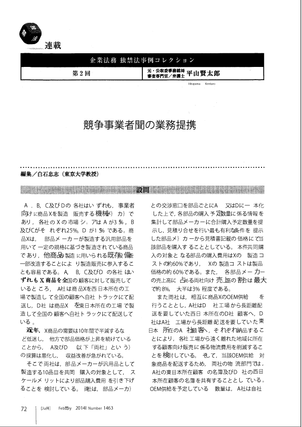 業務提携と独禁法/競争事業者間の業務提携/平山賢太郎