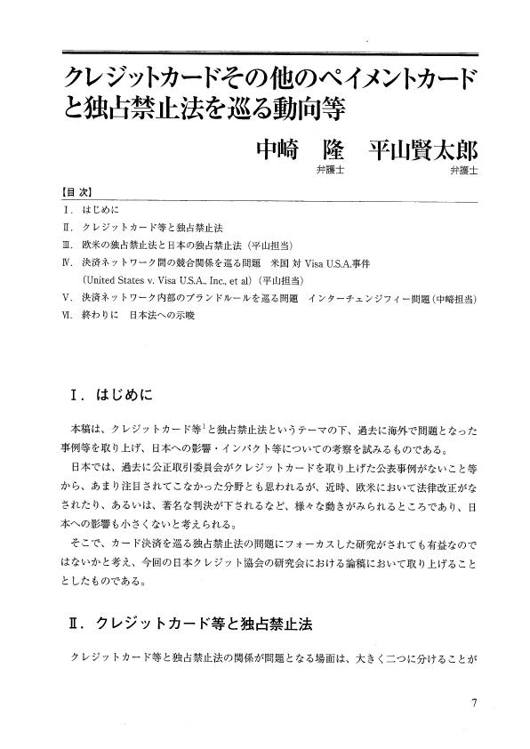 クレジットカードと独禁法/クレジット研究所CCI記事/平山賢太郎