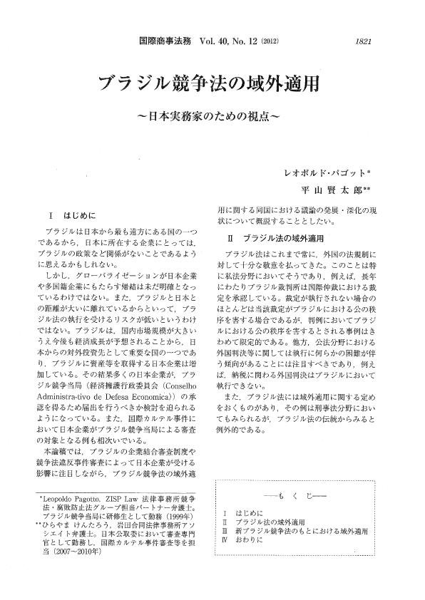 2012 【出版】ブラジル競争法 /平山賢太郎