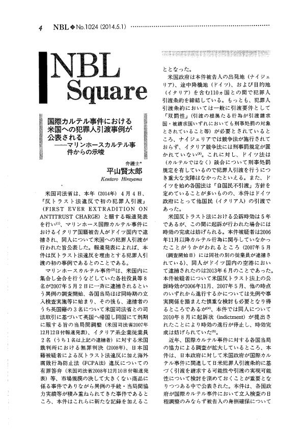 国際カルテル/独禁法/米国への犯罪人引渡/平山賢太郎