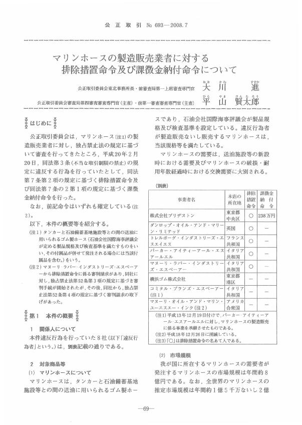 国際カルテル/独禁法/マリンホースカルテル公取委担当官解説/平山賢太郎