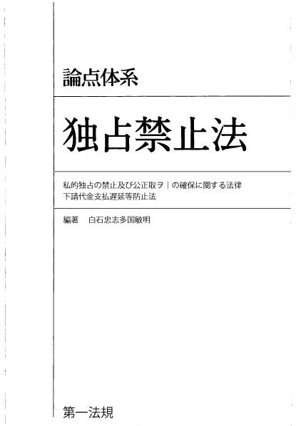 論点体系独占禁止法/平山賢太郎
