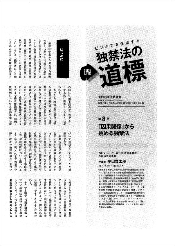 因果関係から眺める独禁法/平山賢太郎