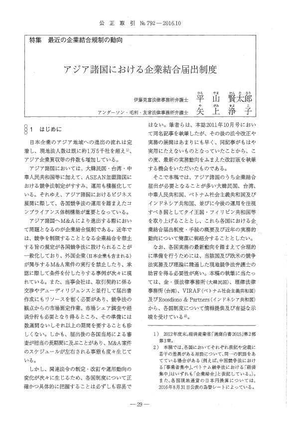 企業結合審査/独禁法/アジア諸国の企業結合届出制度/平山賢太郎
