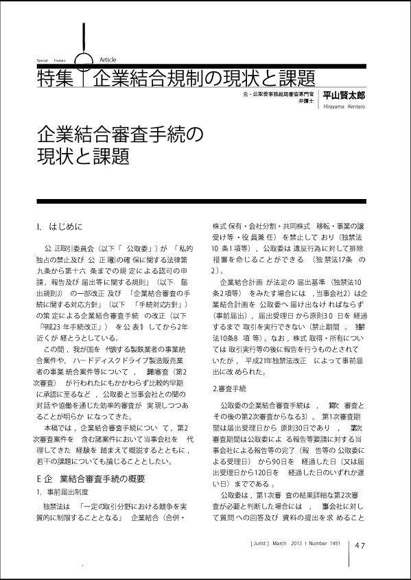 企業結合審査/独禁法/審査手続の現状と課題/平山賢太郎