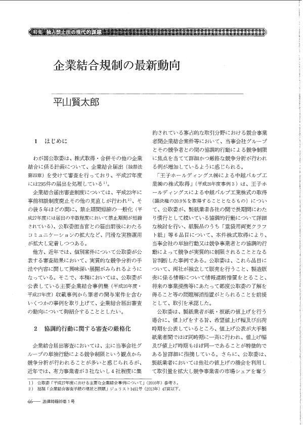 企業結合審査/独禁法/企業結合審査の最新動向/平山賢太郎