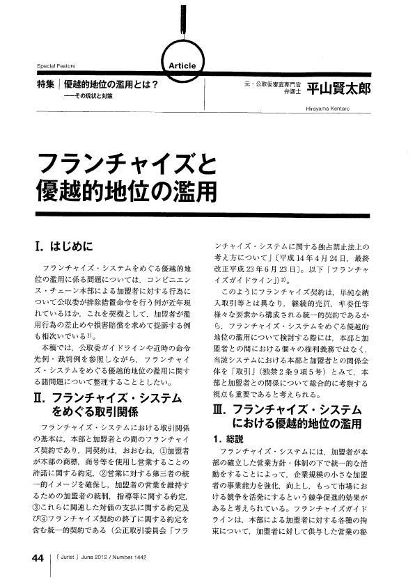 優越的地位濫用/独禁法/フランチャイズと優越的地位の濫用/平山賢太郎