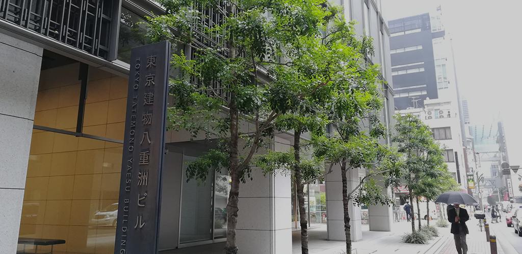 平山法律事務所外観