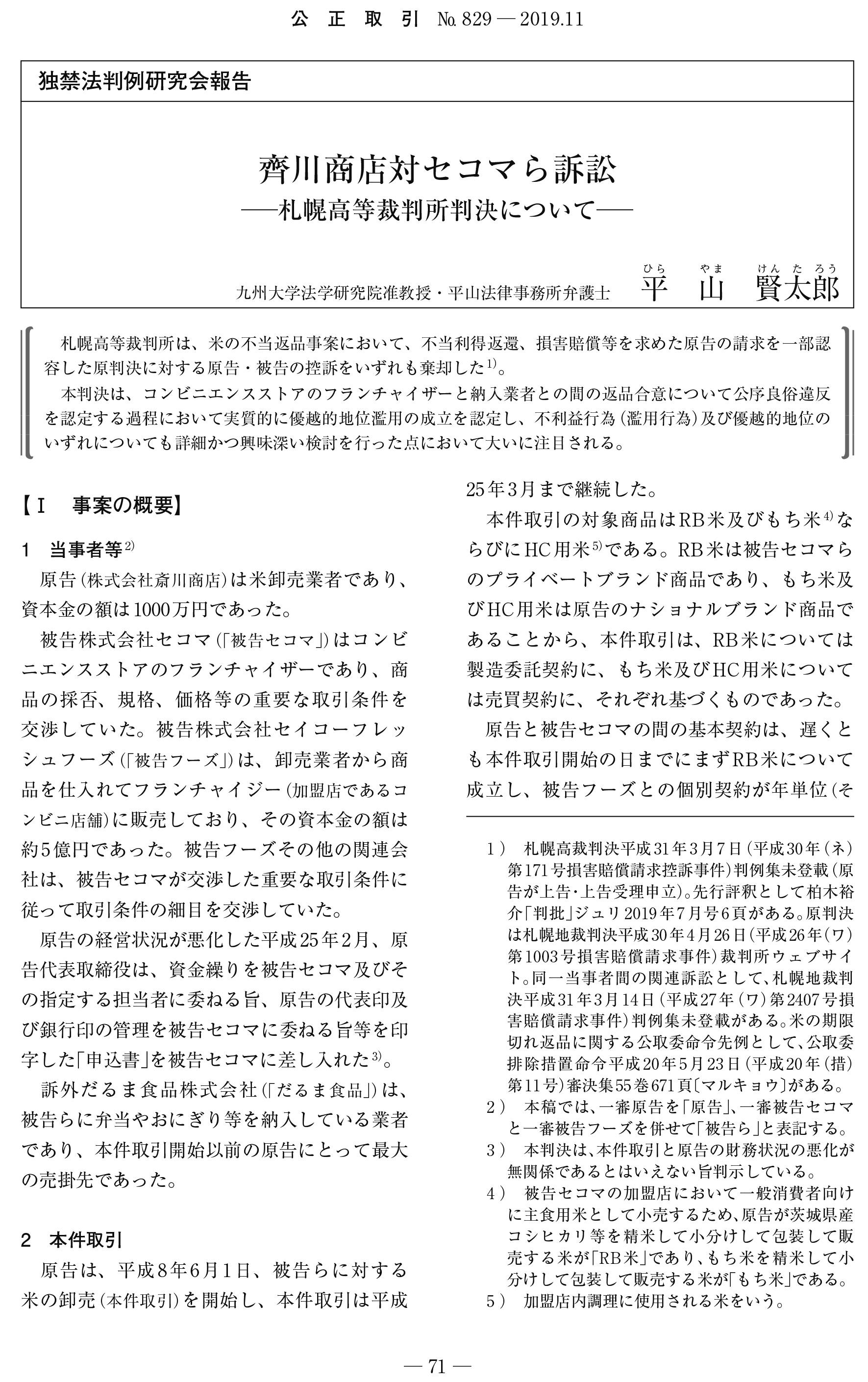 コンビニエンスストア本部による不当返品事件(斎川商店対セコマら訴訟)