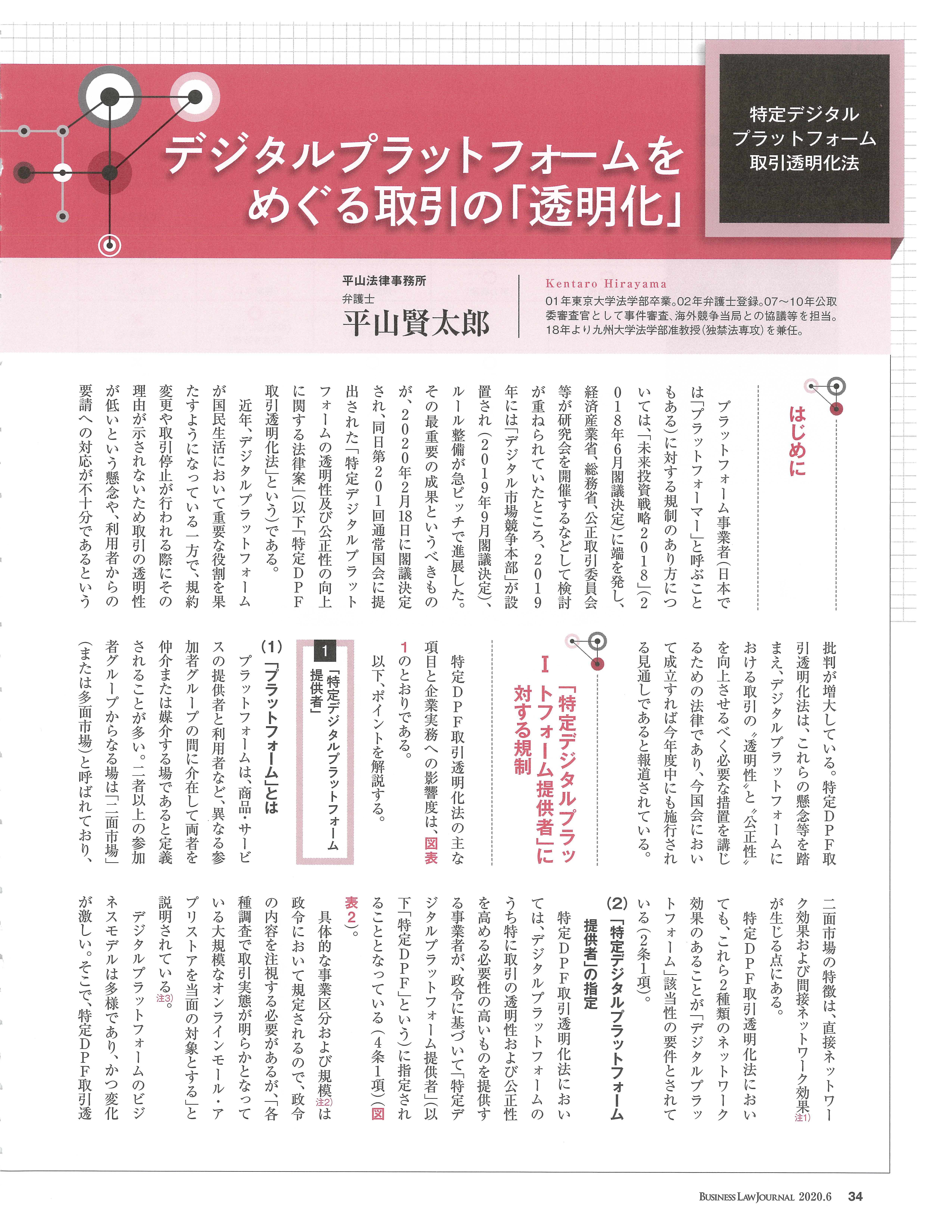 特定デジタルプラットフォーム取引透明化法案解説/平山賢太郎